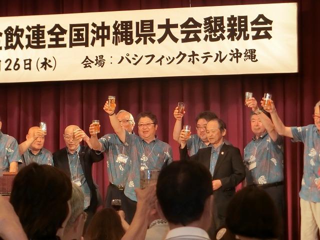 s-2019.6.26全国大会沖縄 033