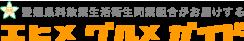 愛媛県料飲業生活衛生同業組合がお届けする エヒメグルメガイド