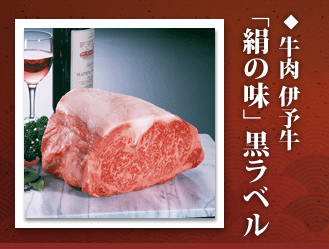 牛肉 伊予牛 「絹の味」黒ラベル