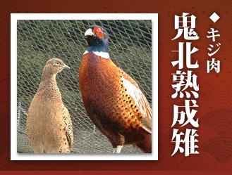 鶏肉 媛っこ地鶏