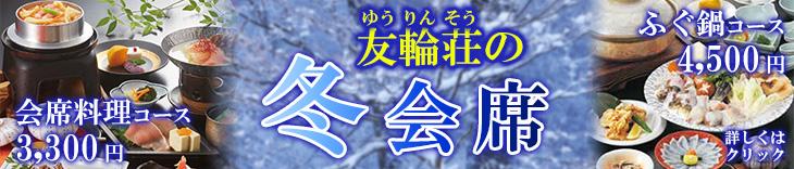 友輪荘の冬会席
